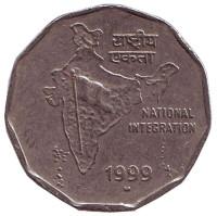 """Национальное объединение. Монета 2 рупии. 1999 год, Индия. (""""U"""" - Великобритания)"""