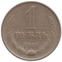 Монета 1 рубль. 1961 год, СССР.