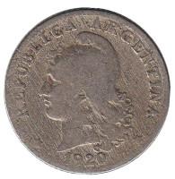 Монета 20 сентаво. 1920 год, Аргентина.