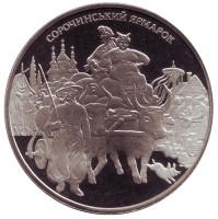 Сорочинская ярмарка. Монета 5 гривен, 2005 год, Украина.
