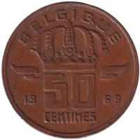 50 сантимов. 1969 год, Бельгия. (Belgique)