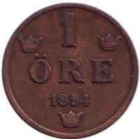 Монета 1 эре. 1894 год, Швеция.