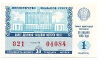 Денежно-вещевая лотерея. Лотерейный билет. 1983 год. (Выпуск 1).
