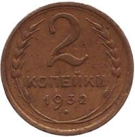 Монета 2 копейки. 1932 год, СССР.