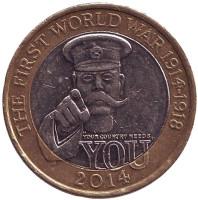 100 лет Первой Мировой войне. Монета 2 фунта. 2014 год, Великобритания.