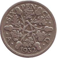 Монета 6 пенсов. 1932 год, Великобритания.