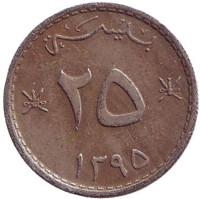 Монета 25 байз. 1975 год, Оман.