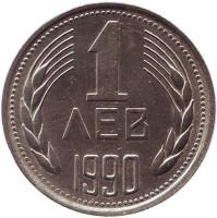 Монета 1 лев. 1990 год, Болгария. (aUNC)