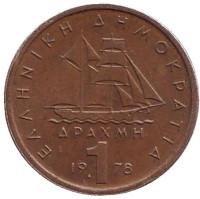 Монета 1 драхма. 1978 год, Греция.