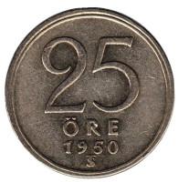 Монета 25 эре. 1950 год, Швеция.