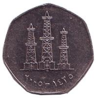 Буровые вышки. Монета 50 филсов. 2005 год, ОАЭ.