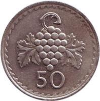 Гроздь винограда. Монета 50 миллей. 1981 год, Кипр. Из обращения.