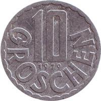 10 грошей. 1979 год, Австрия.