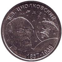 160 лет со дня рождения Константина Циолковского. Монета 1 рубль. 2017 год, Приднестровье.