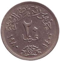 Орёл. Монета 20 пиастров. 1980 год, Египет. Из обращения.