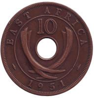Монета 10 центов, 1951 год, Восточная Африка.