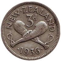 Скрещенные вахаики. Монета 3 пенса. 1936 год, Новая Зеландия.