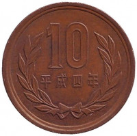 Монета 10 йен. 1992 год, Япония.