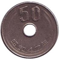 Монета 50 йен. 1972 год, Япония.