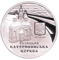 Екатерининская церковь, Чернигов. Монета 10 гривен. 2017 год, Украина.