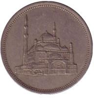 Мечеть Мухаммеда Али. Монета 20 пиастров. 1984 год, Египет.