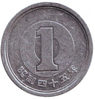 Монета 1 йена. 1970 год, Япония.