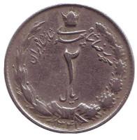 Монета 2 риала. 1962 год, Иран.