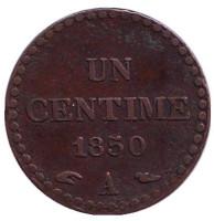 Монета 1 сантим. 1850 год (A), Франция.