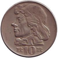Тадеуш Костюшко. Монета 10 злотых. 1959 год, Польша.