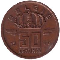 50 сантимов. 1970 год, Бельгия. (Belgie)