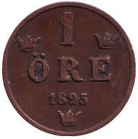 Монета 1 эре. 1895 год, Швеция.