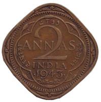 """Монета 2 анны. 1943 год, Индия. (""""•"""" - Бомбей)"""