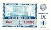 Денежно-вещевая лотерея. Лотерейный билет. 1983 год. (Выпуск 4).