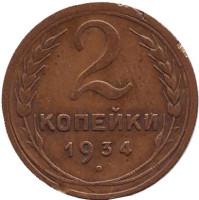 Монета 2 копейки. 1934 год, СССР.