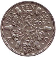 Монета 6 пенсов. 1935 год, Великобритания.