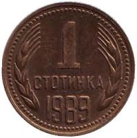 Монета 1 стотинка. 1989 год, Болгария.