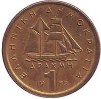 Монета 1 драхма. 1982 год, Греция.