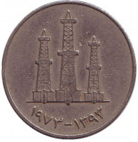 Буровые вышки. Монета 50 филсов. 1973 год. ОАЭ.