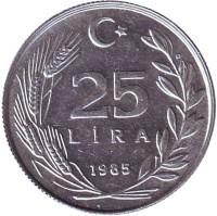 Монета 25 лир. 1985 год, Турция. XF.