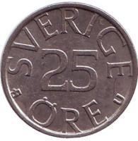 Монета 25 эре. 1979 год, Швеция.