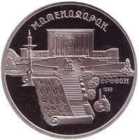 Матенадаран. Монета 5 рублей, 1990 год, СССР. (Пруф).