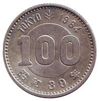 XVIII летние Олимпийские Игры. Токио 1964. Монета 100 йен. 1964 год, Япония.