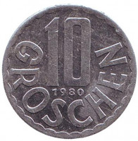 10 грошей. 1980 год, Австрия.