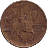 Всадник (Святой Вацлав). Монета 20 крон. 2000 год, Чехия.