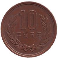 Монета 10 йен. 1993 год, Япония.