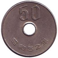 Монета 50 йен. 1977 год, Япония.