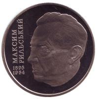 Максим Рыльский. Монета 2 гривны. 2005 год, Украина.