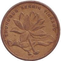 Лотос. Монета 5 цзяо. 2002 год, КНР.