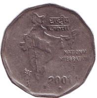 """Национальное объединение. Монета 2 рупии. 2001 год, Индия. (""""°"""" - Ноида)"""