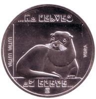 Выдра. Монета 200 форинтов. 1985 год, Венгрия.